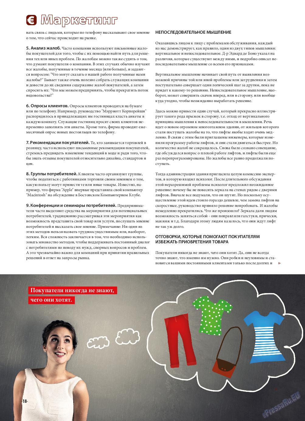 iDEAL (журнал). 2015 год, номер 8, стр. 18