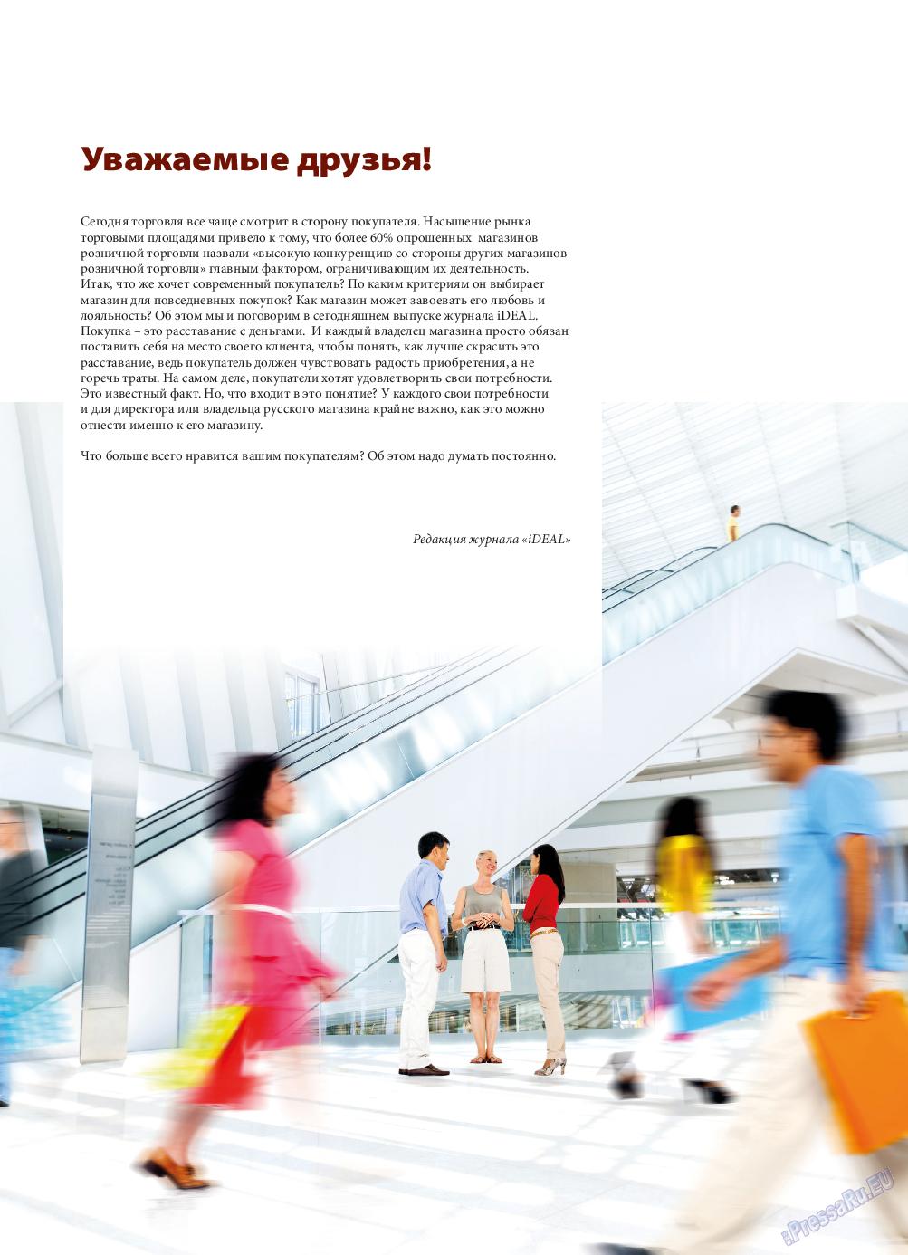 iDEAL (журнал). 2015 год, номер 8, стр. 2