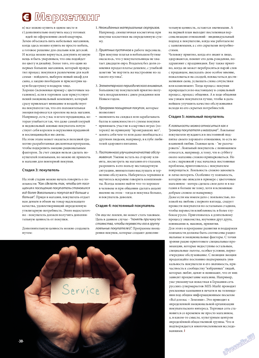 iDEAL (журнал). 2015 год, номер 8, стр. 30