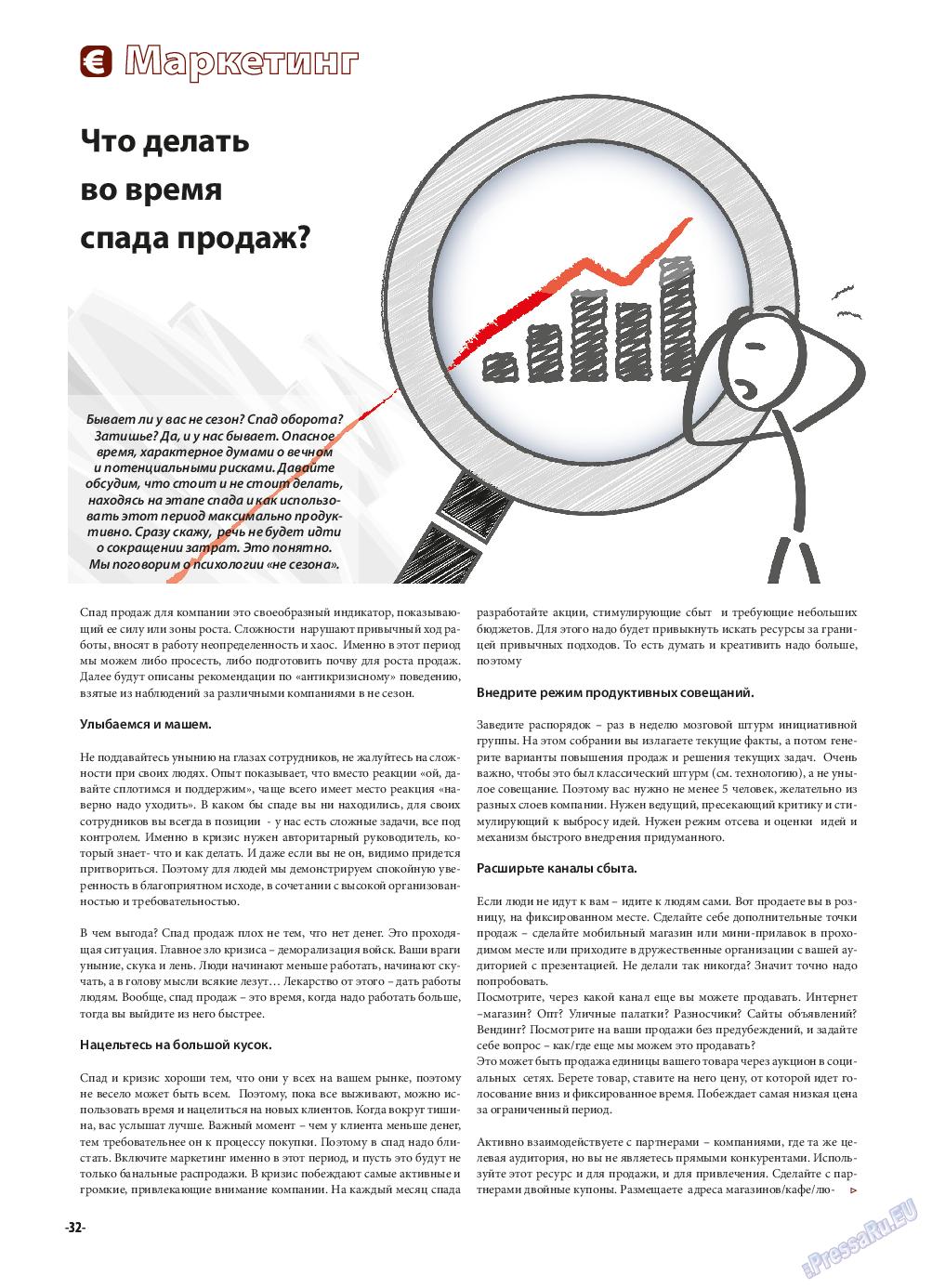 iDEAL (журнал). 2015 год, номер 8, стр. 32