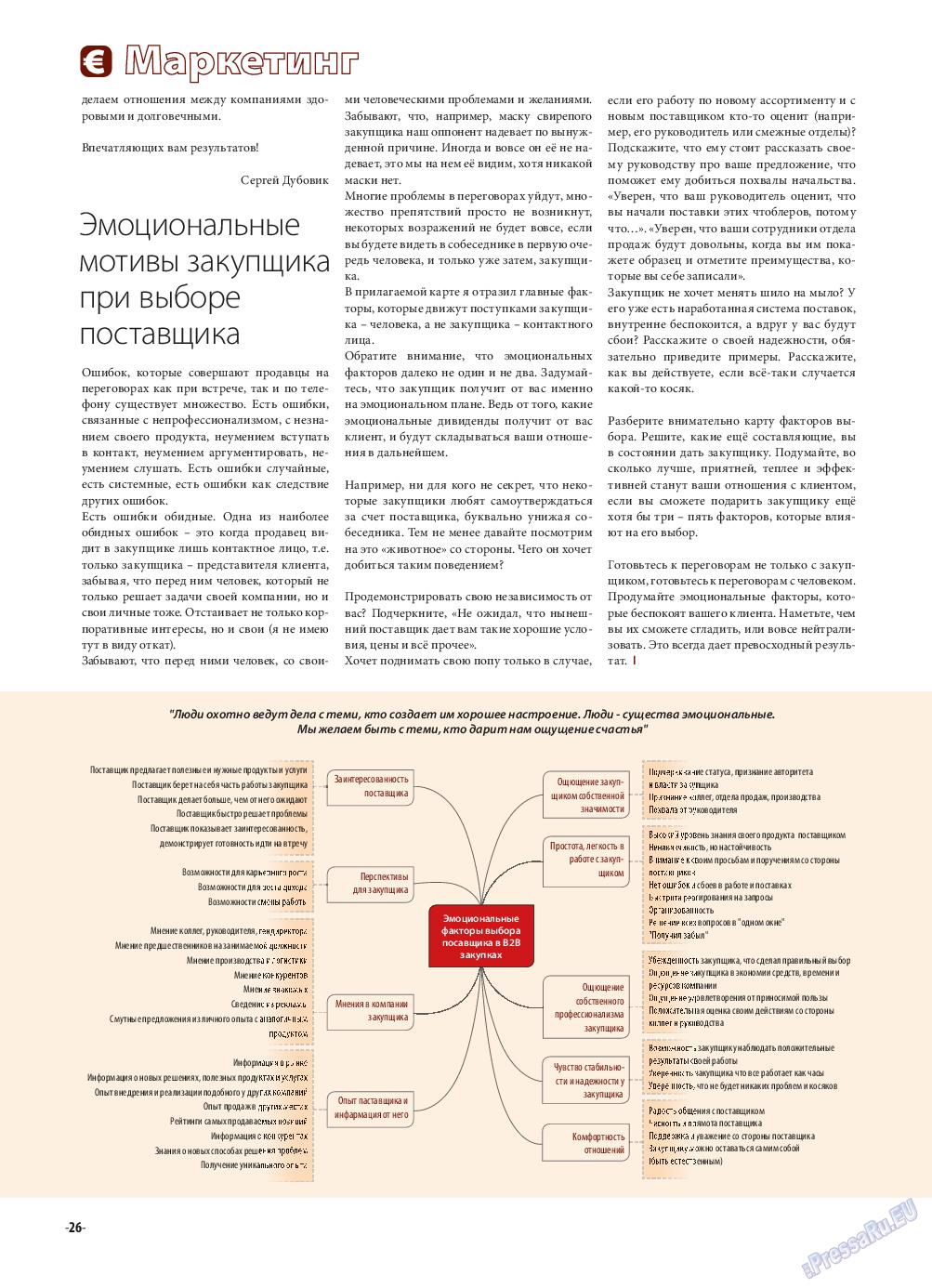 iDEAL (журнал). 2015 год, номер 9, стр. 26