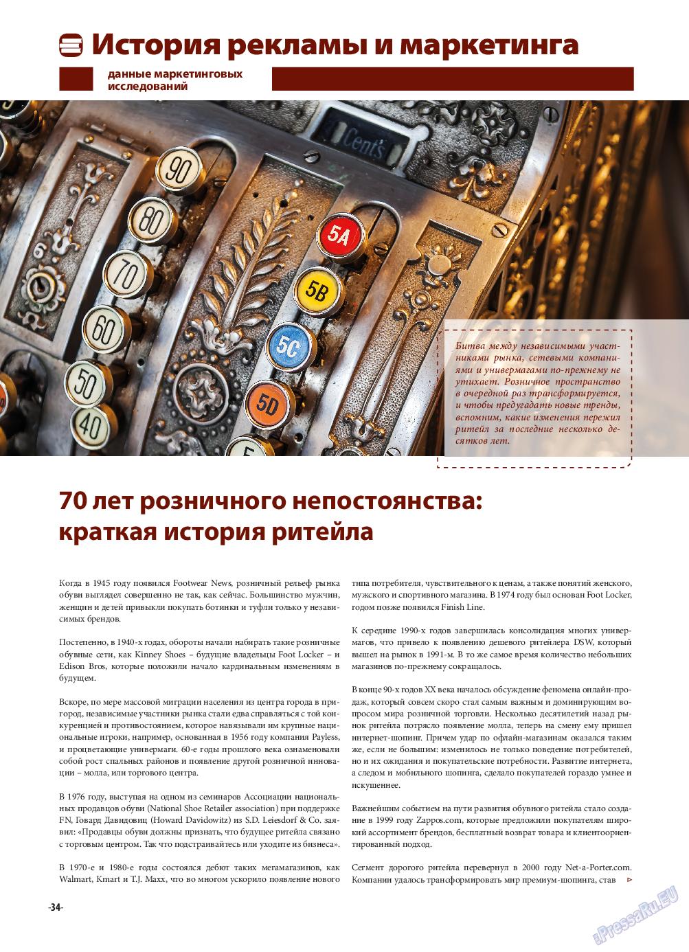 iDEAL (журнал). 2015 год, номер 9, стр. 34