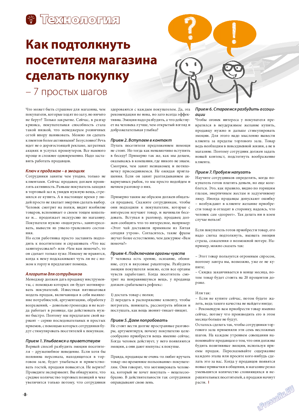 iDEAL (журнал). 2015 год, номер 9, стр. 8