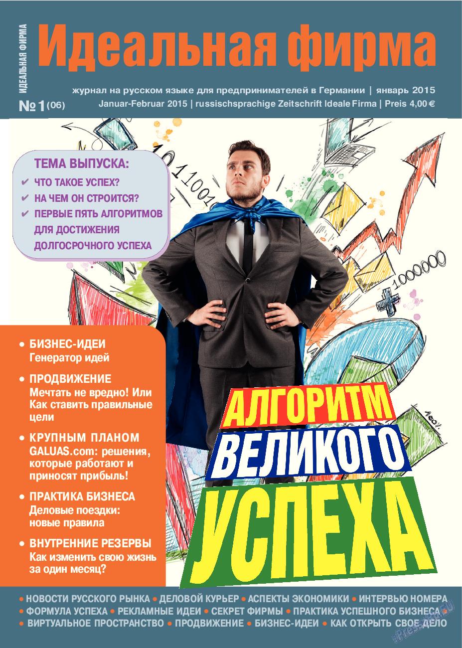 Идеальная фирма (журнал). 2015 год, номер 1, стр. 1
