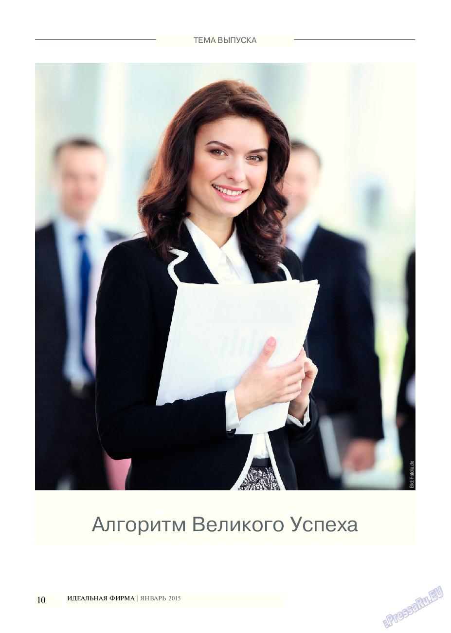 Идеальная фирма (журнал). 2015 год, номер 1, стр. 10