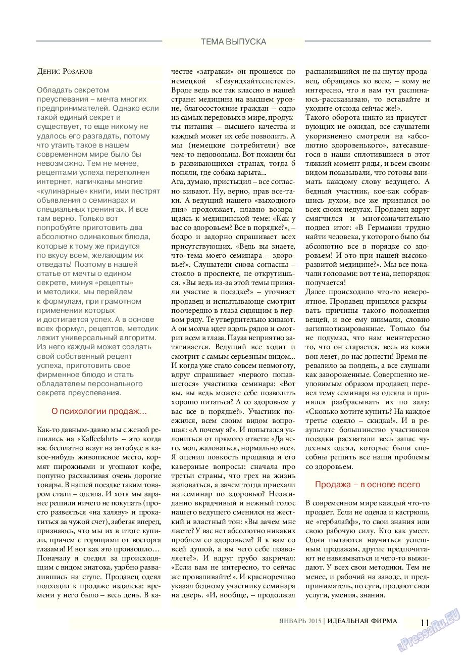 Идеальная фирма (журнал). 2015 год, номер 1, стр. 11