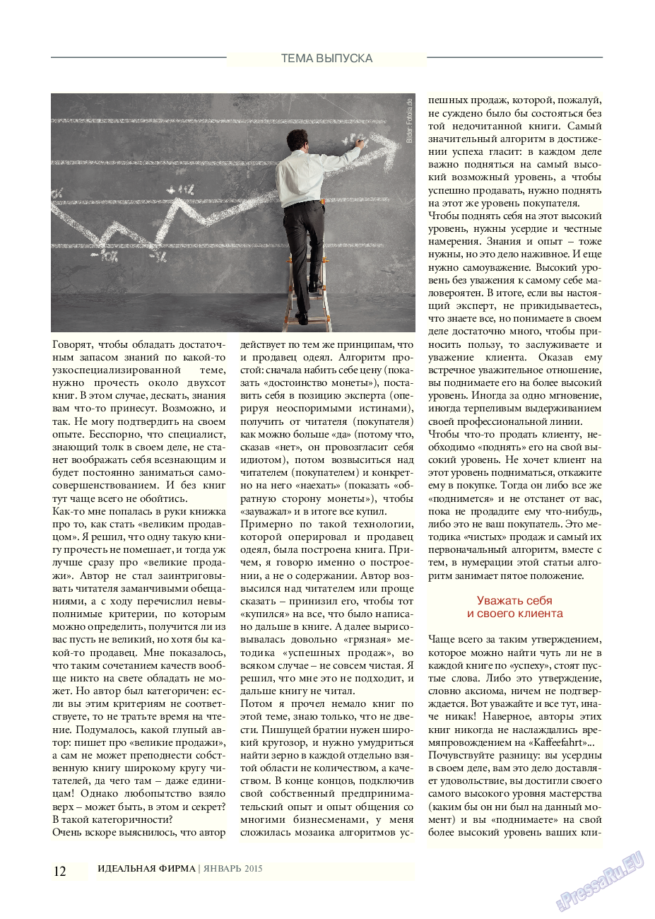 Идеальная фирма (журнал). 2015 год, номер 1, стр. 12