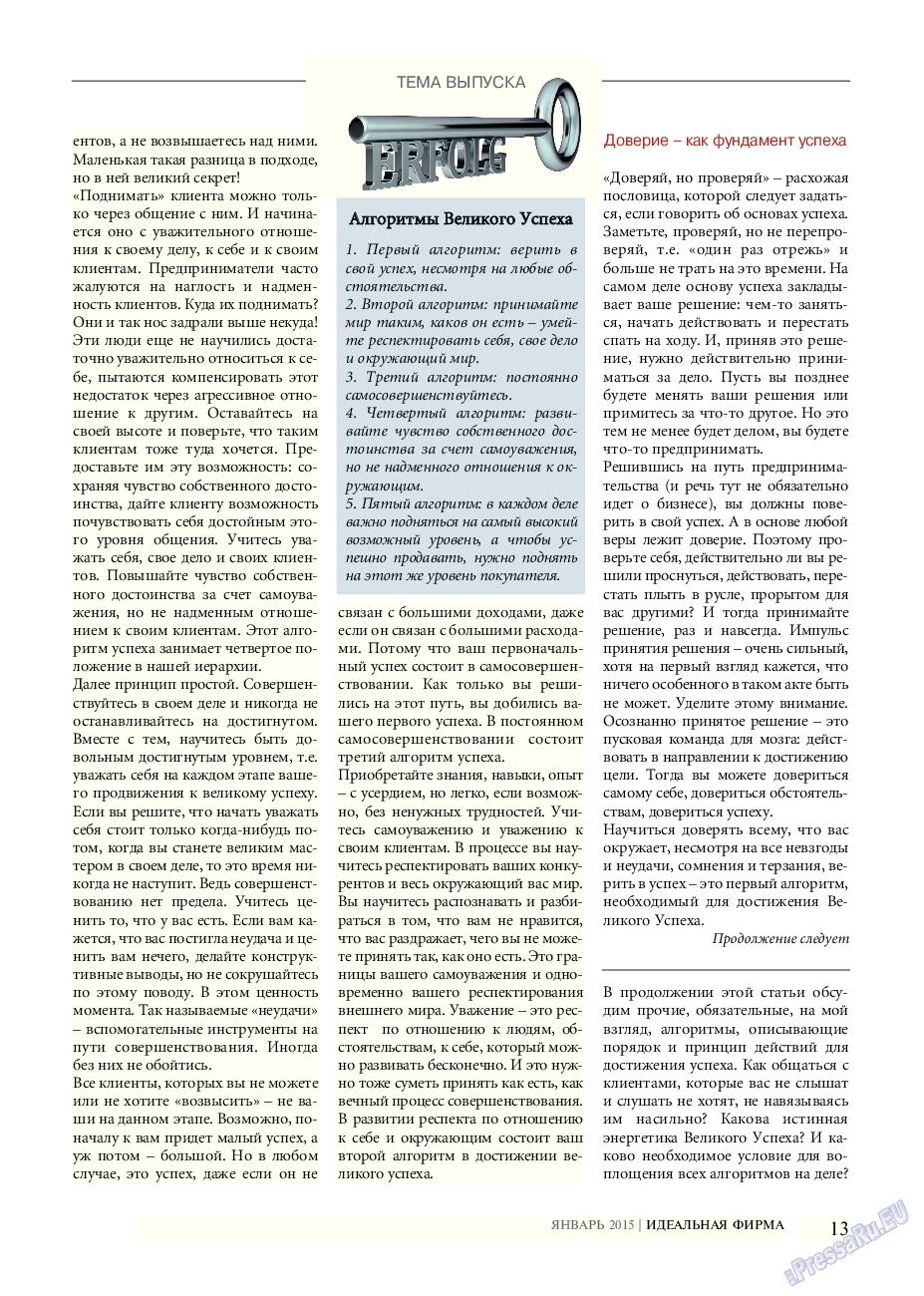 Идеальная фирма (журнал). 2015 год, номер 1, стр. 13