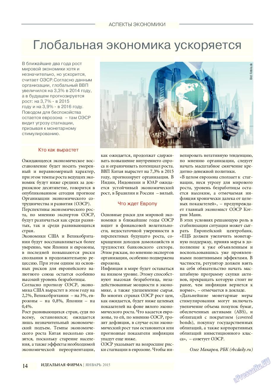 Идеальная фирма (журнал). 2015 год, номер 1, стр. 14