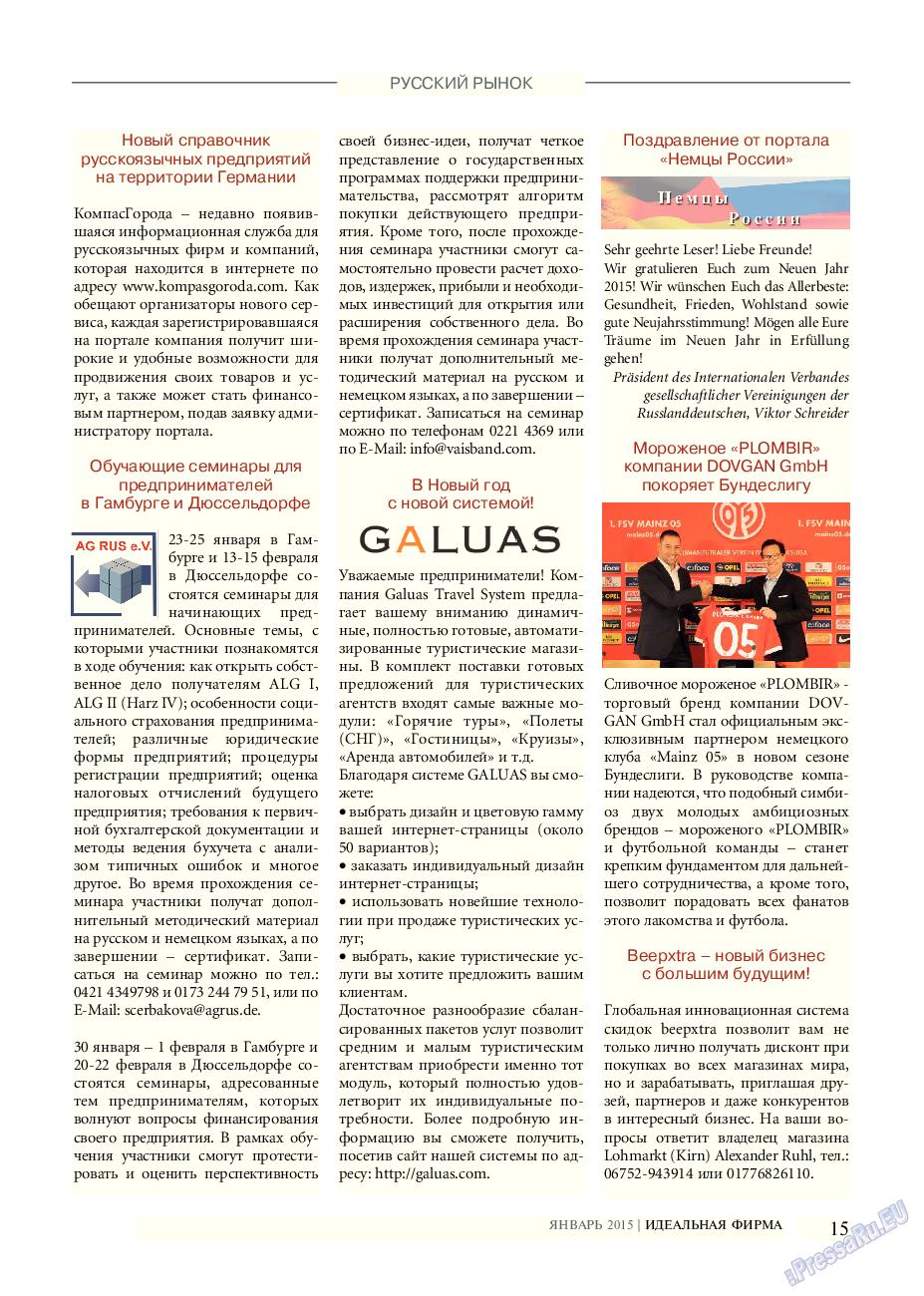 Идеальная фирма (журнал). 2015 год, номер 1, стр. 15