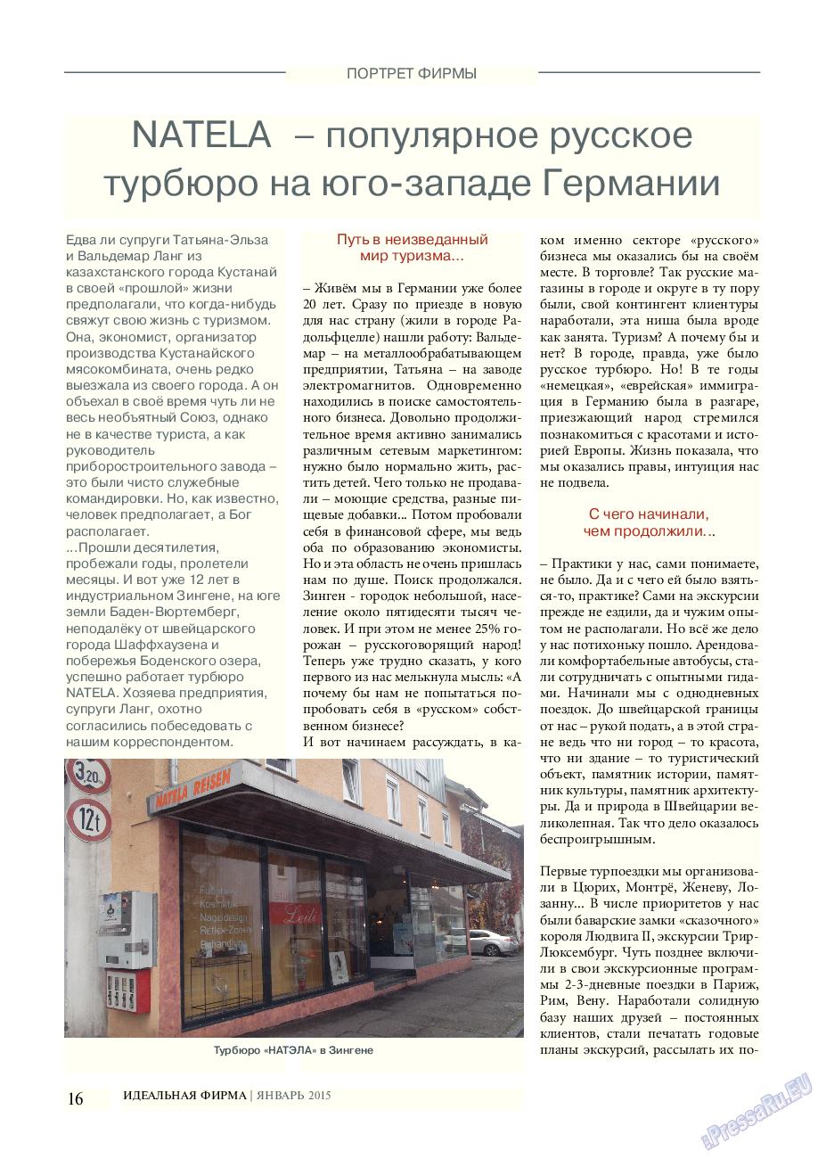 Идеальная фирма (журнал). 2015 год, номер 1, стр. 16