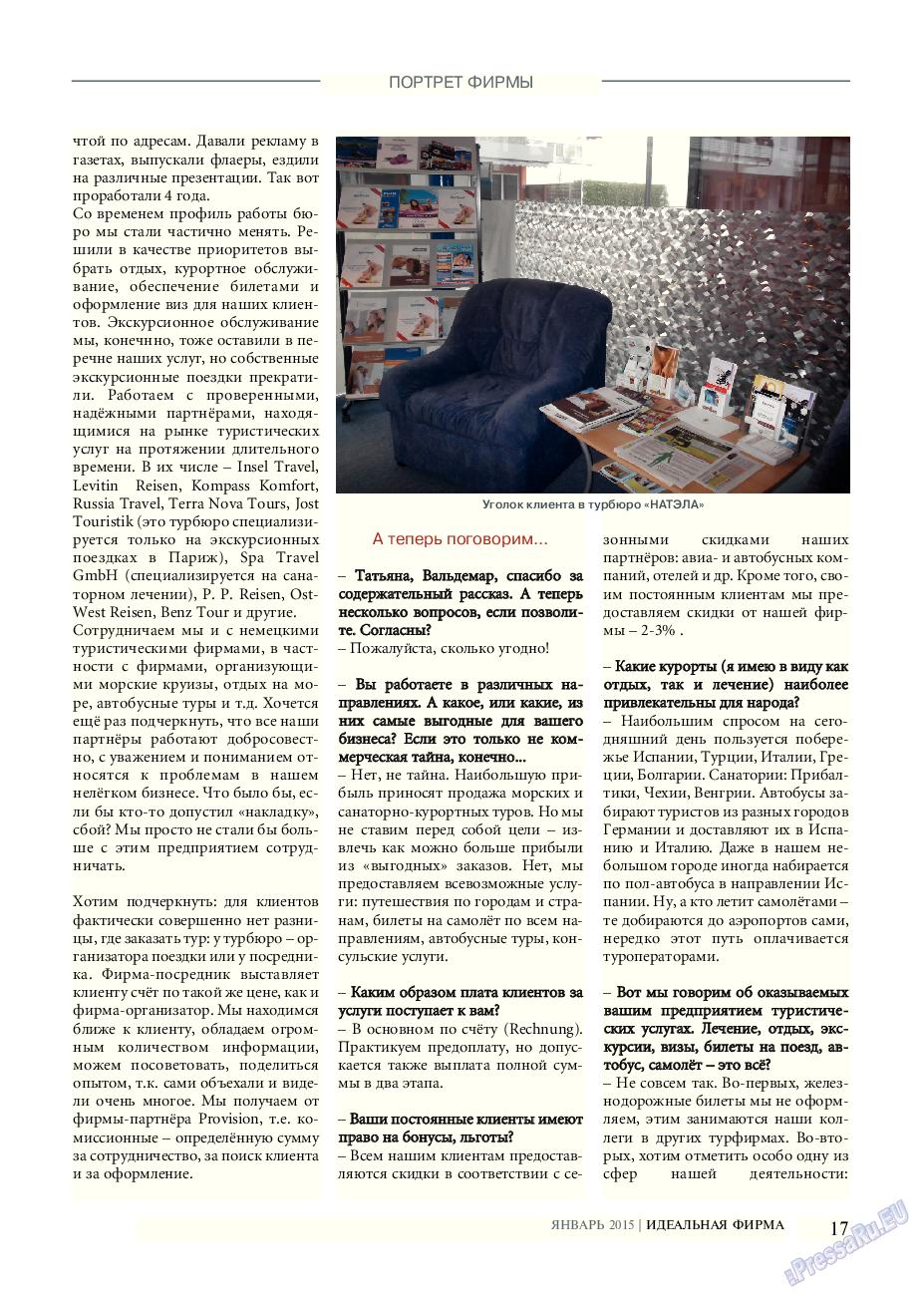 Идеальная фирма (журнал). 2015 год, номер 1, стр. 17