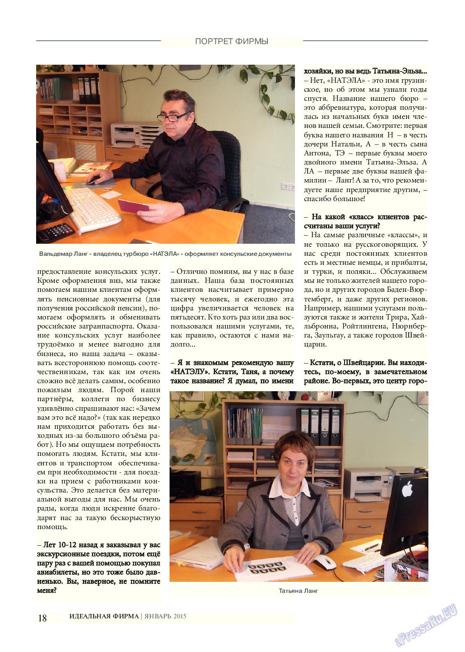 Идеальная фирма (журнал). 2015 год, номер 1, стр. 18