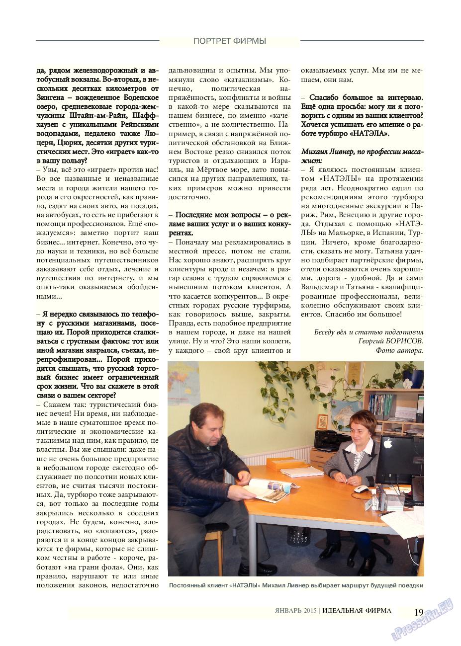 Идеальная фирма (журнал). 2015 год, номер 1, стр. 19
