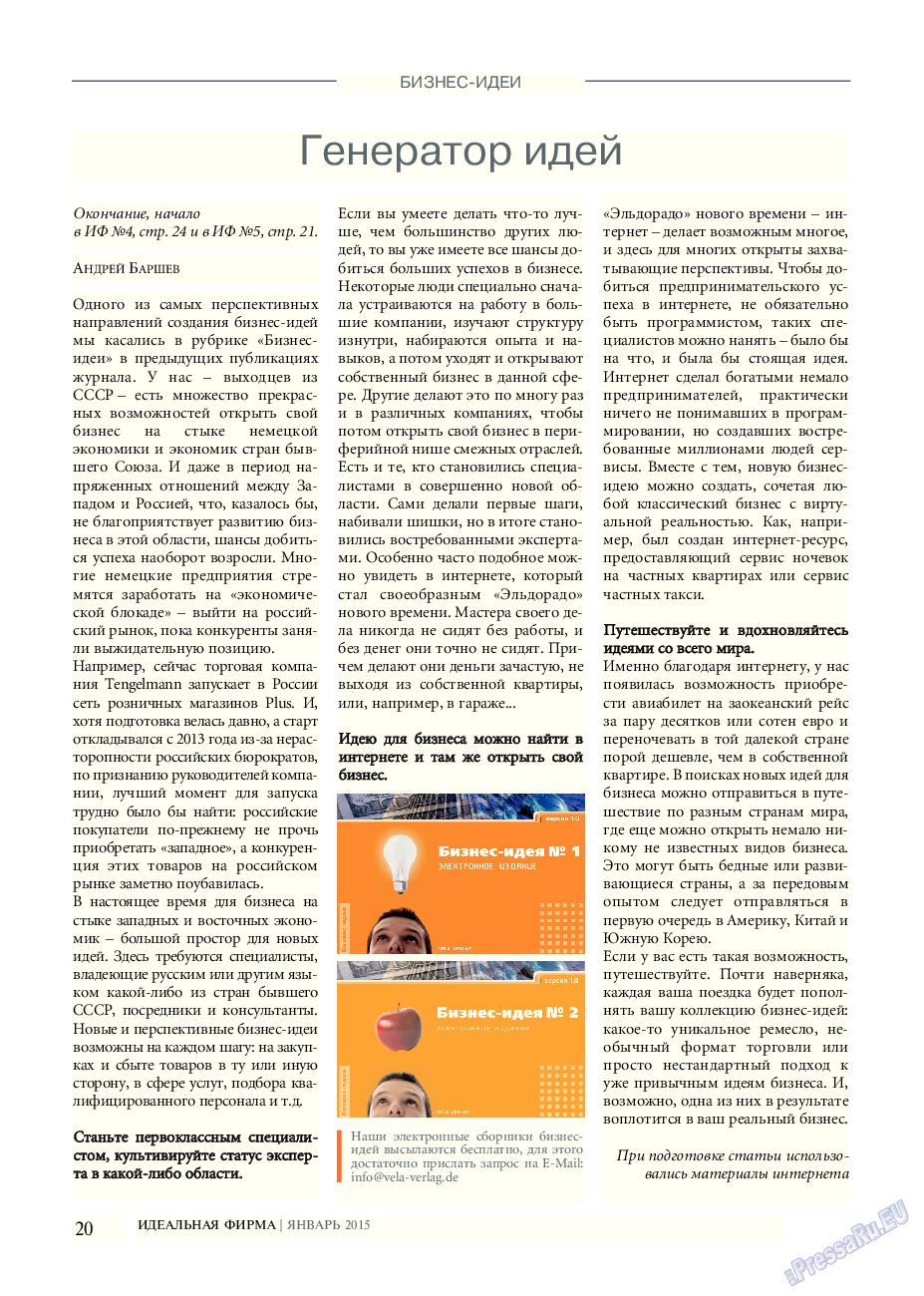 Идеальная фирма (журнал). 2015 год, номер 1, стр. 20