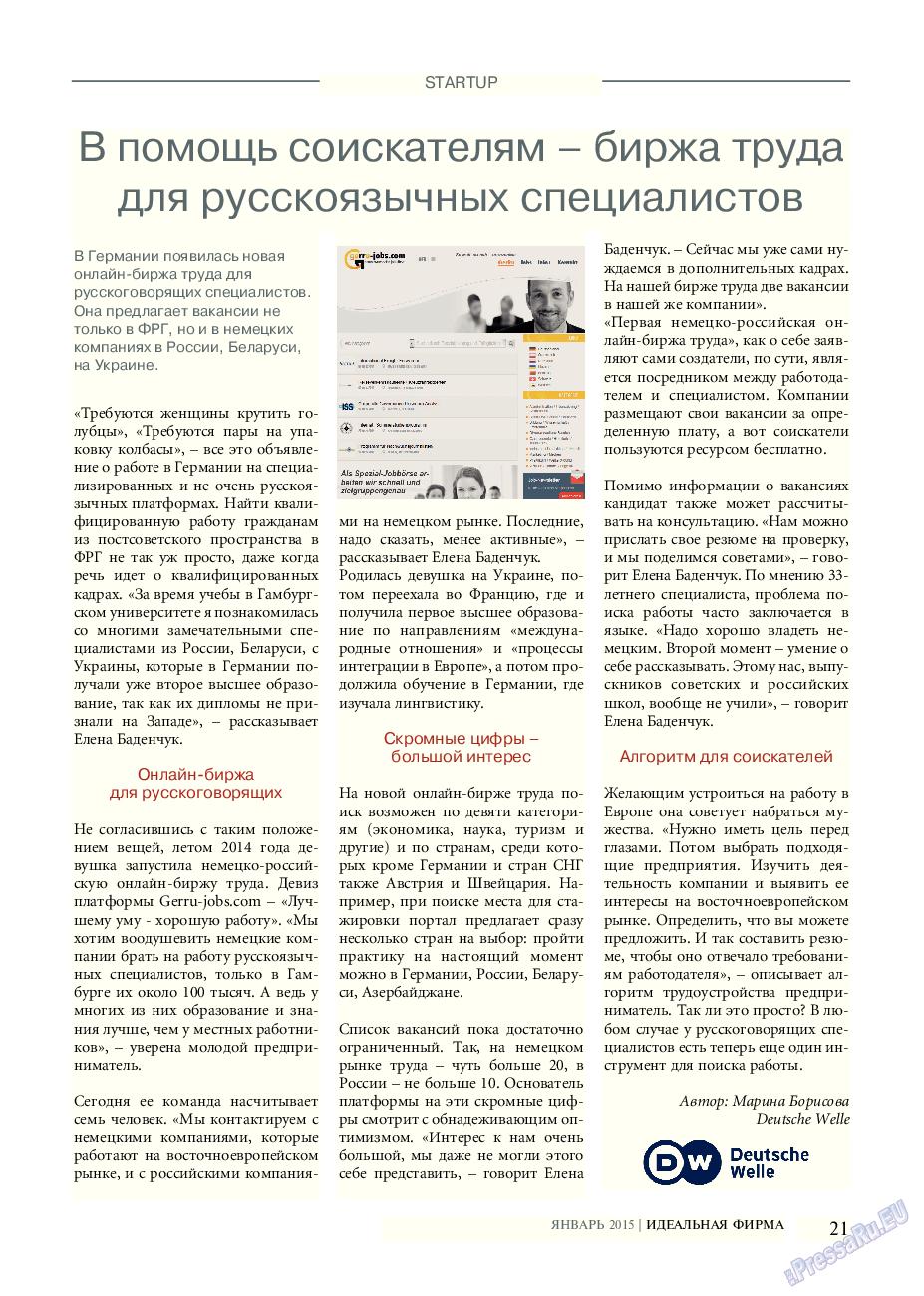 Идеальная фирма (журнал). 2015 год, номер 1, стр. 21