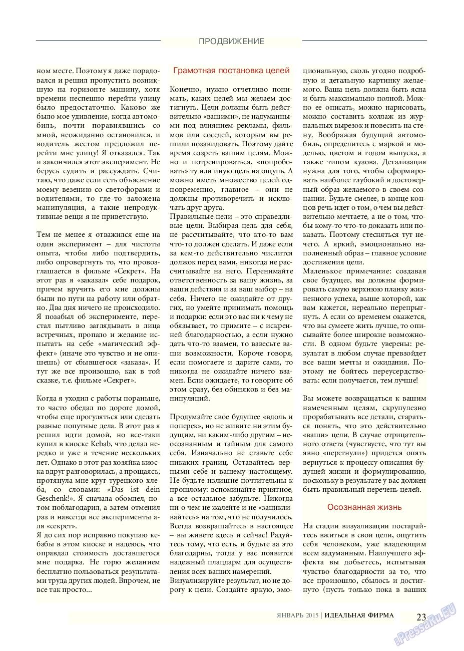 Идеальная фирма (журнал). 2015 год, номер 1, стр. 23