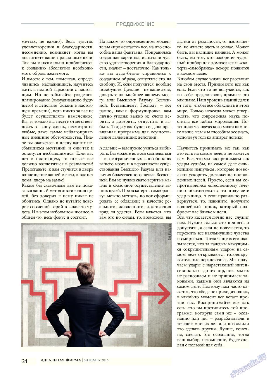 Идеальная фирма (журнал). 2015 год, номер 1, стр. 24