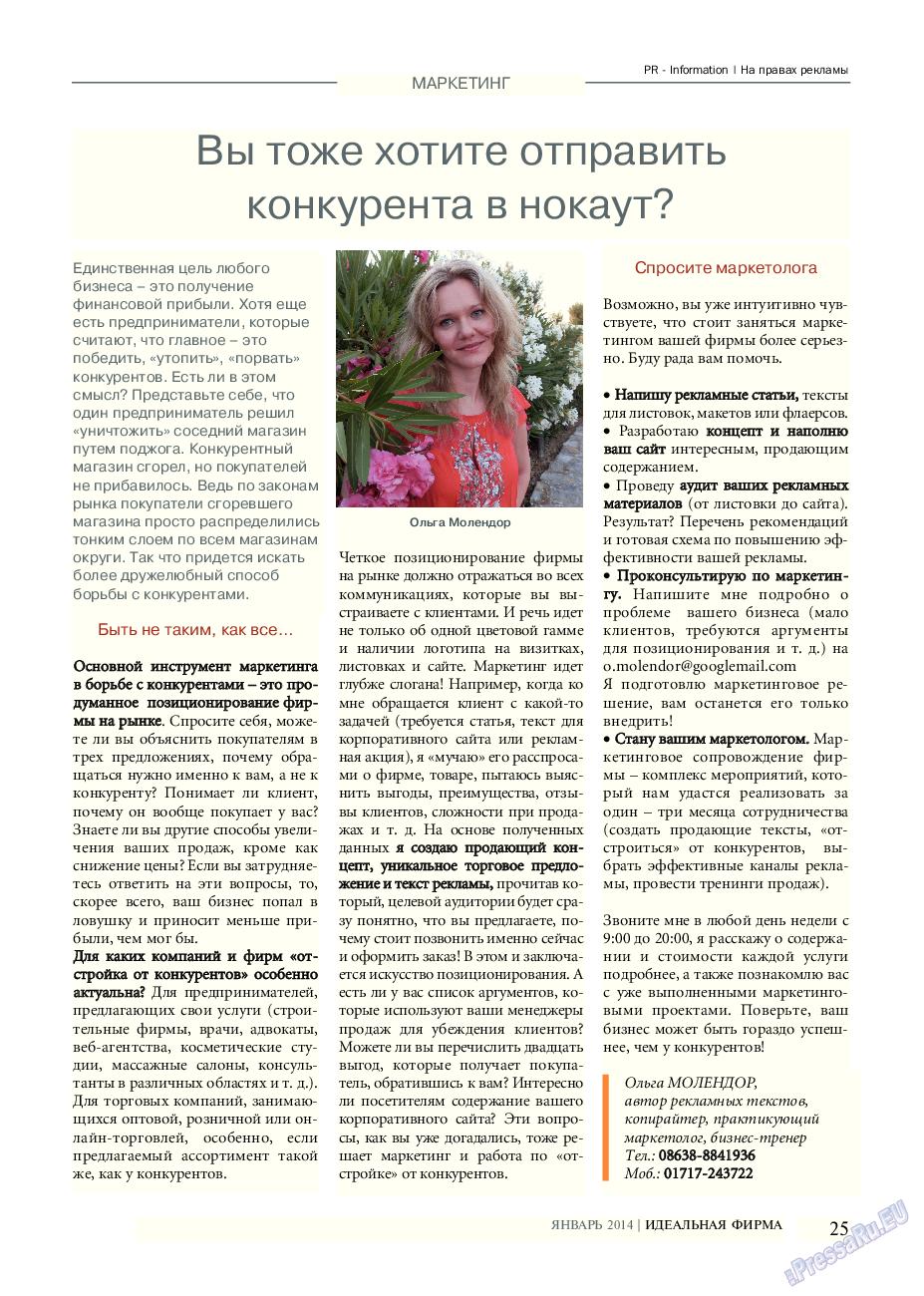 Идеальная фирма (журнал). 2015 год, номер 1, стр. 25