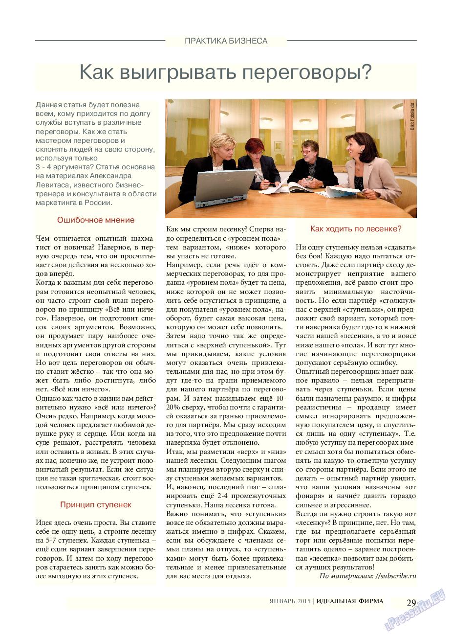 Идеальная фирма (журнал). 2015 год, номер 1, стр. 29