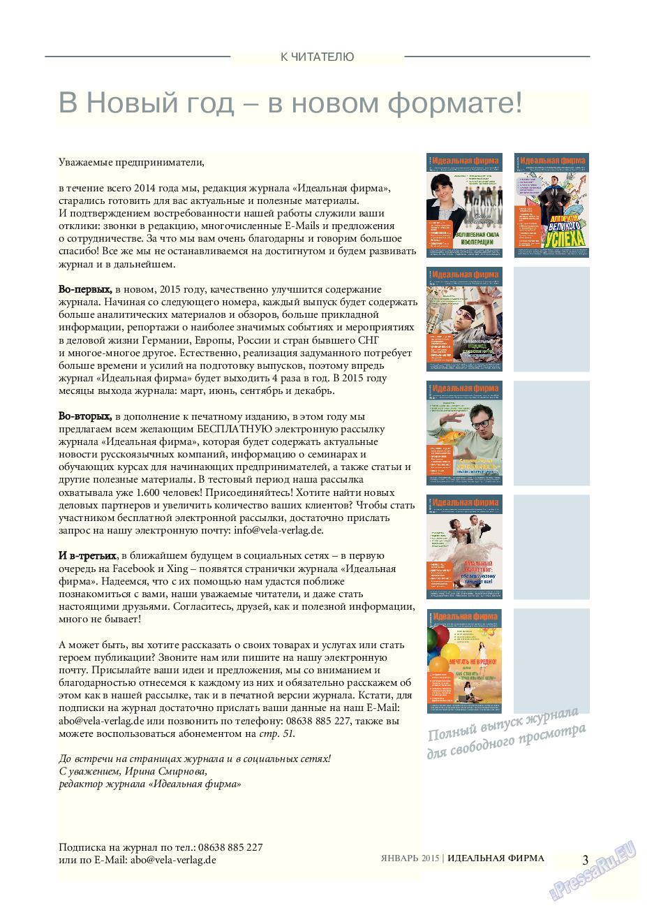 Идеальная фирма (журнал). 2015 год, номер 1, стр. 3