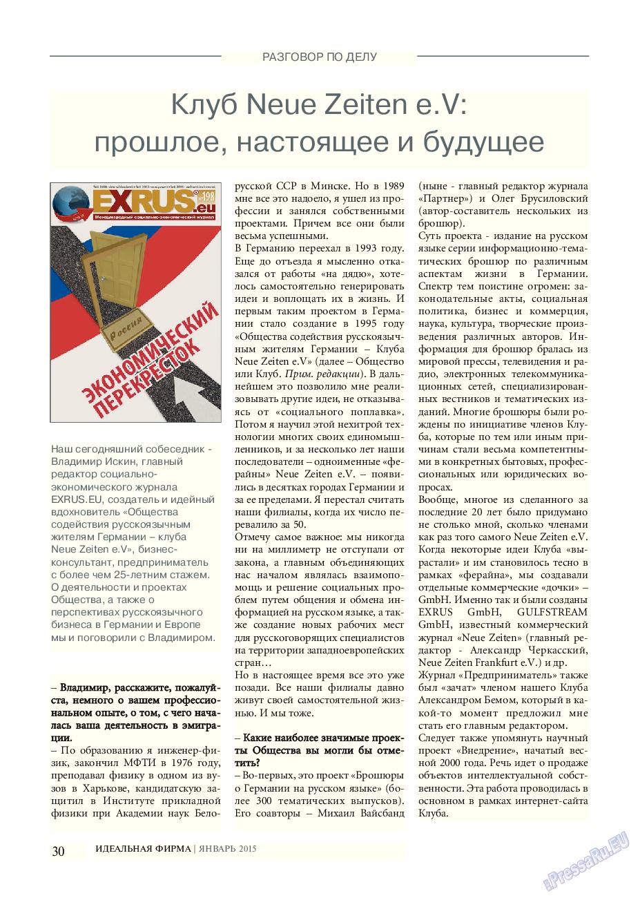 Идеальная фирма (журнал). 2015 год, номер 1, стр. 30
