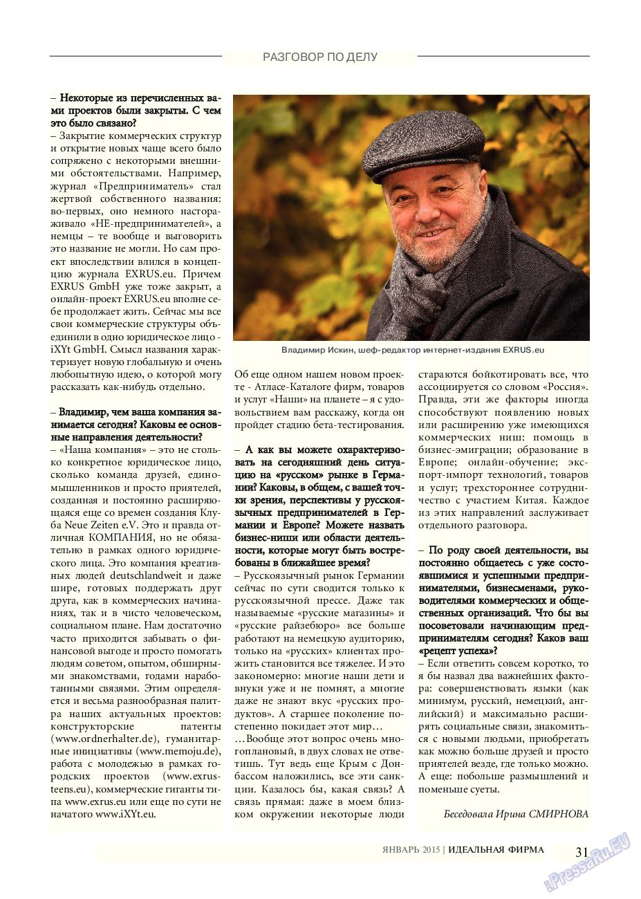 Идеальная фирма (журнал). 2015 год, номер 1, стр. 31