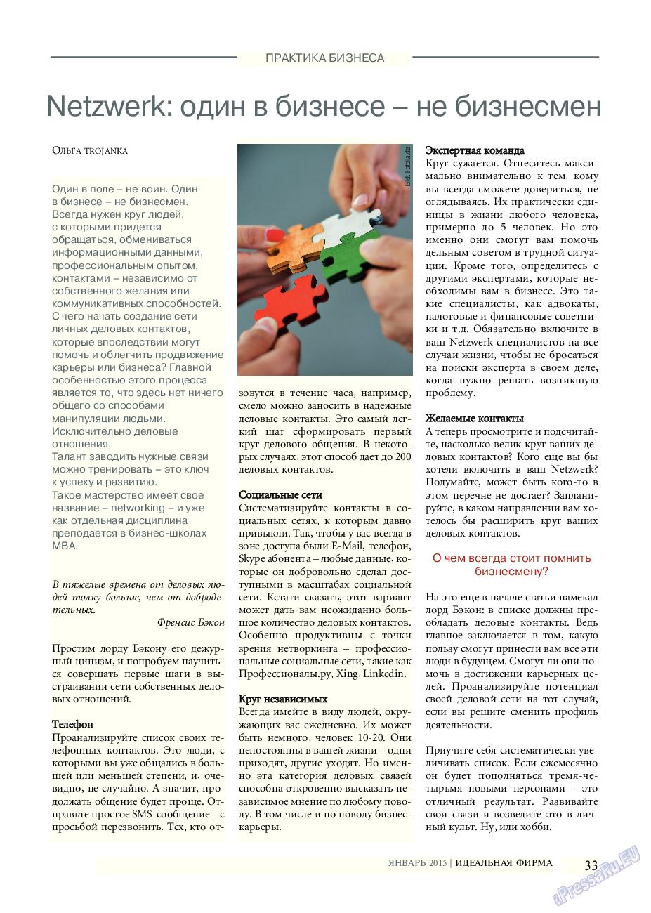 Идеальная фирма (журнал). 2015 год, номер 1, стр. 33