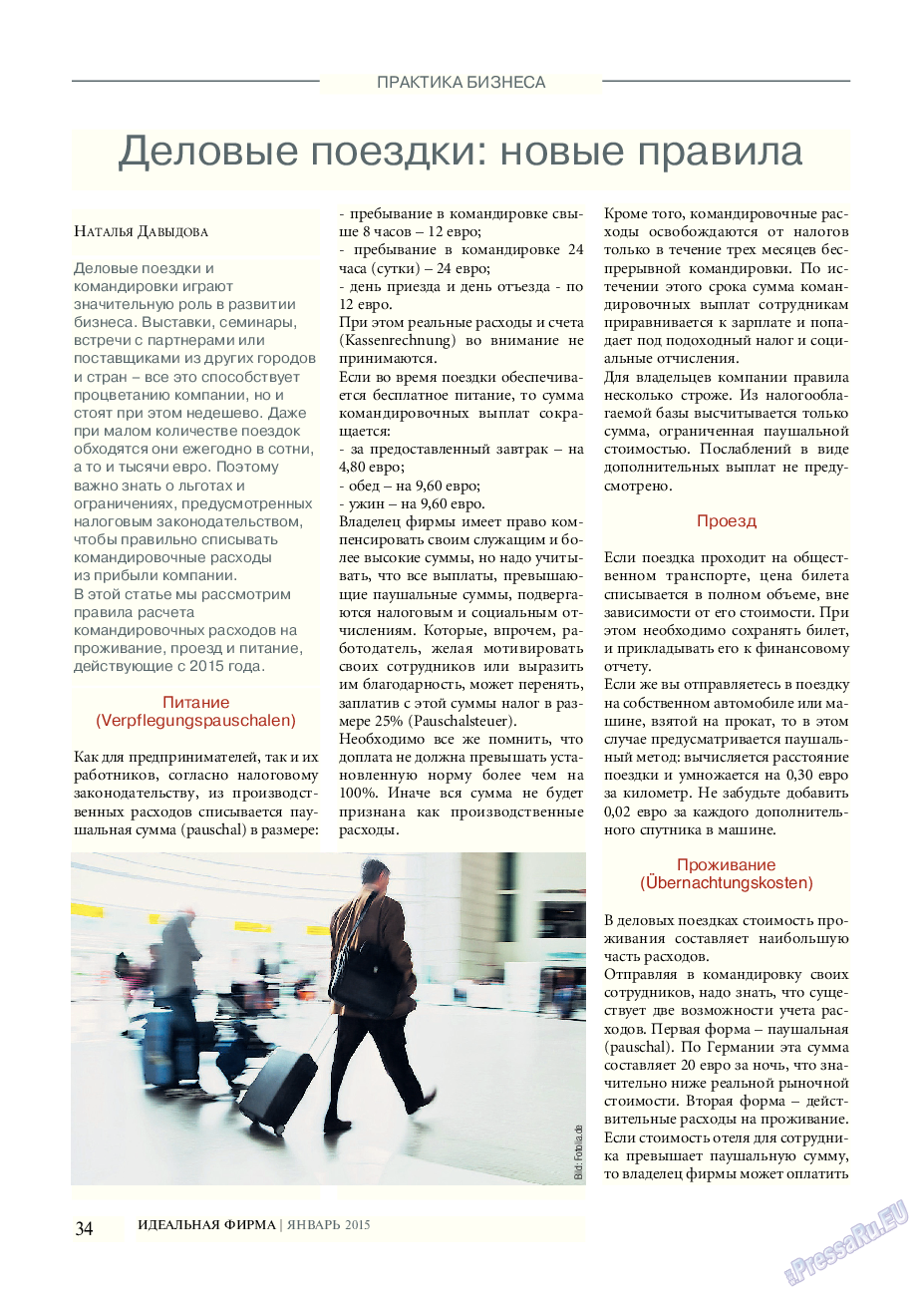 Идеальная фирма (журнал). 2015 год, номер 1, стр. 34