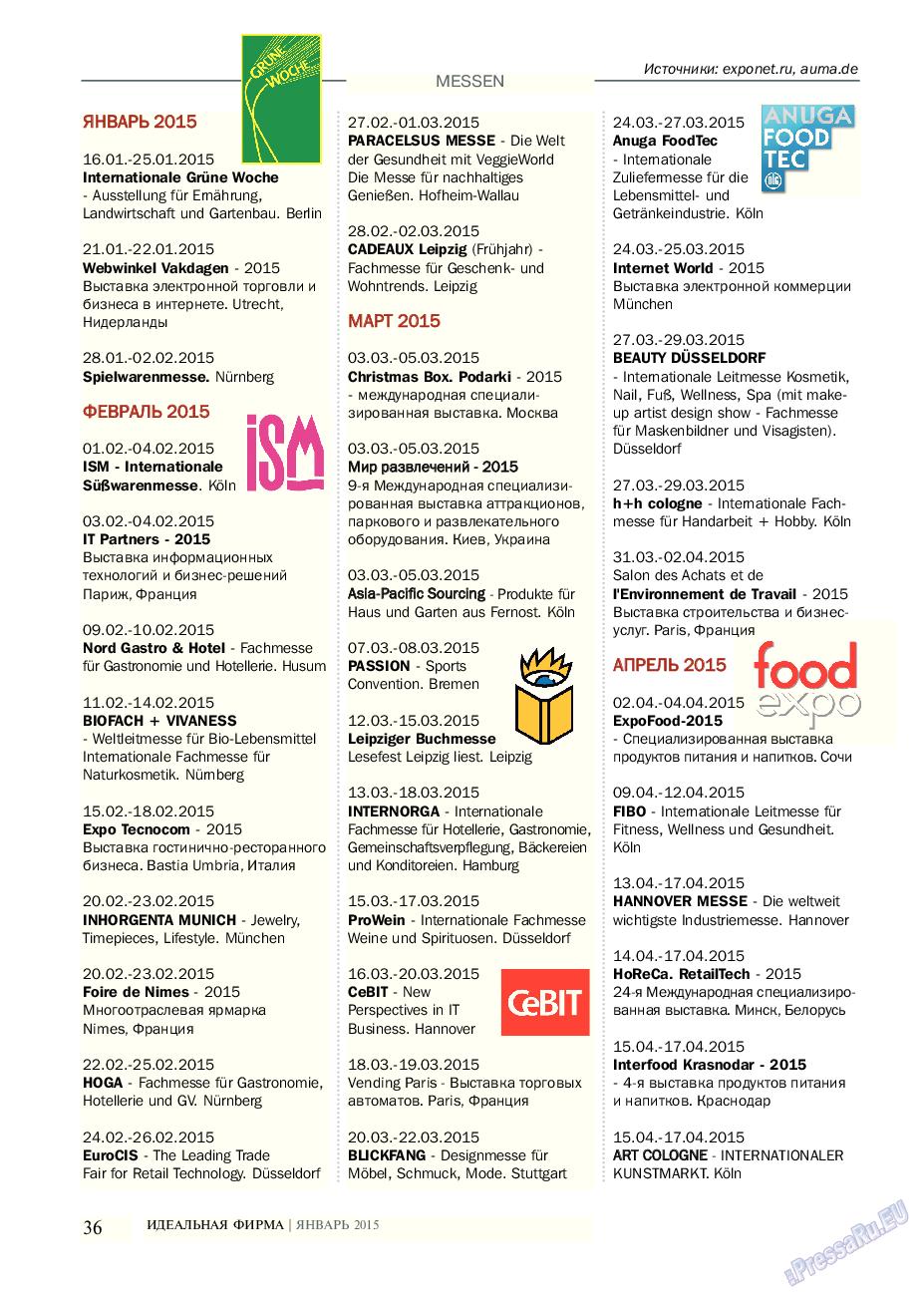 Идеальная фирма (журнал). 2015 год, номер 1, стр. 36