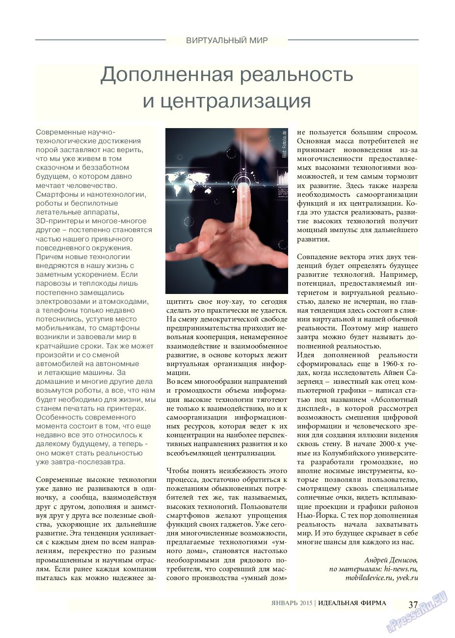 Идеальная фирма (журнал). 2015 год, номер 1, стр. 37