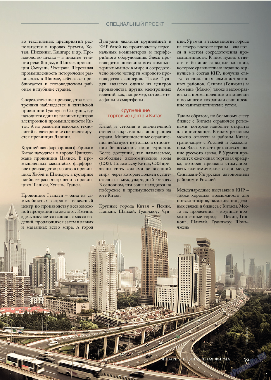 Идеальная фирма (журнал). 2015 год, номер 1, стр. 39