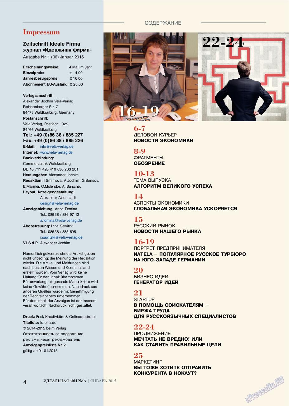 Идеальная фирма (журнал). 2015 год, номер 1, стр. 4