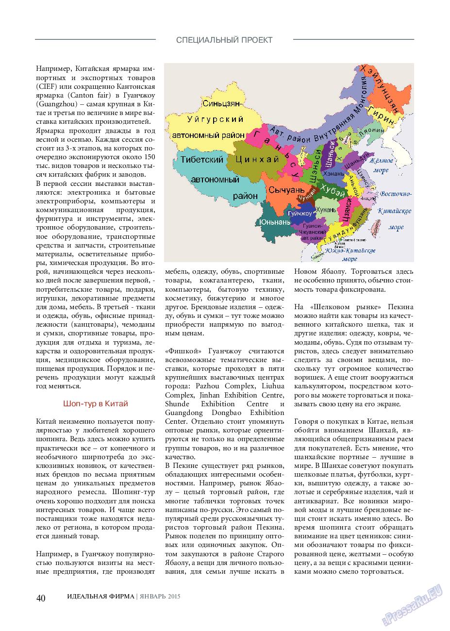 Идеальная фирма (журнал). 2015 год, номер 1, стр. 40