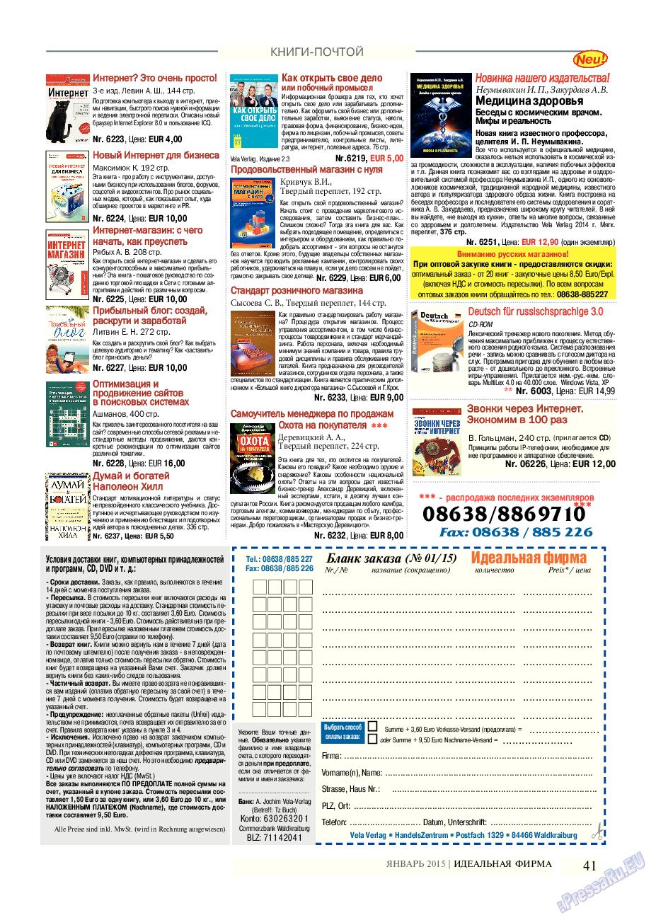 Идеальная фирма (журнал). 2015 год, номер 1, стр. 41
