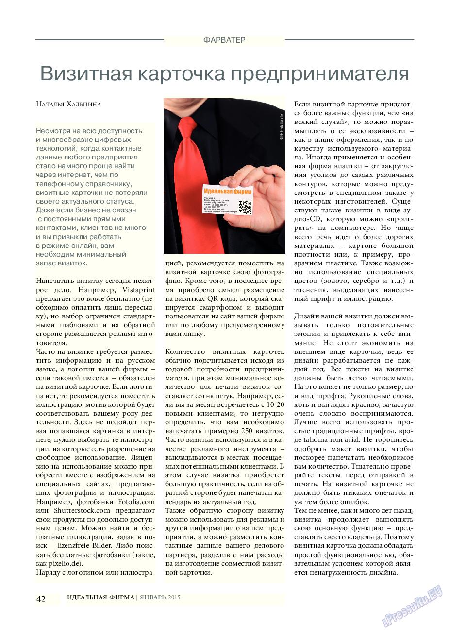 Идеальная фирма (журнал). 2015 год, номер 1, стр. 42