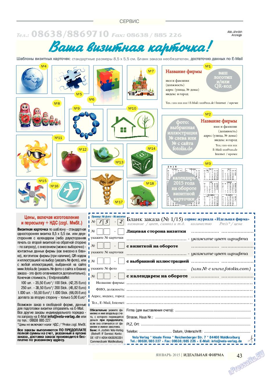 Идеальная фирма (журнал). 2015 год, номер 1, стр. 43