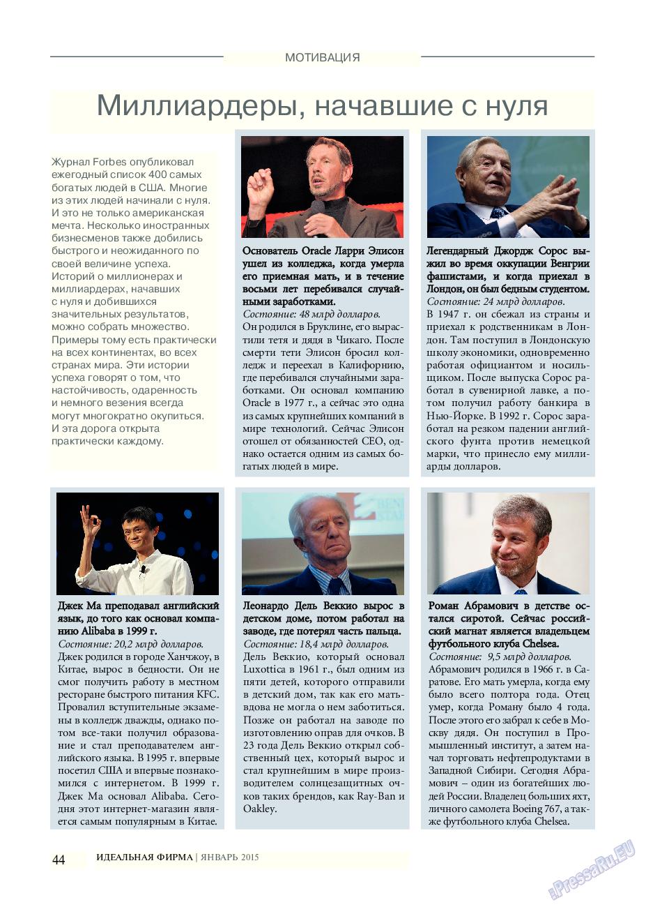 Идеальная фирма (журнал). 2015 год, номер 1, стр. 44