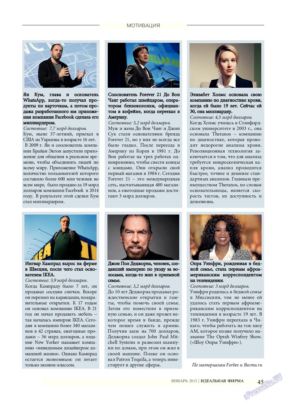 Идеальная фирма (журнал). 2015 год, номер 1, стр. 45