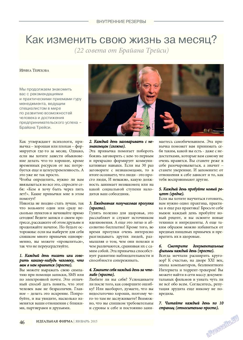 Идеальная фирма (журнал). 2015 год, номер 1, стр. 46