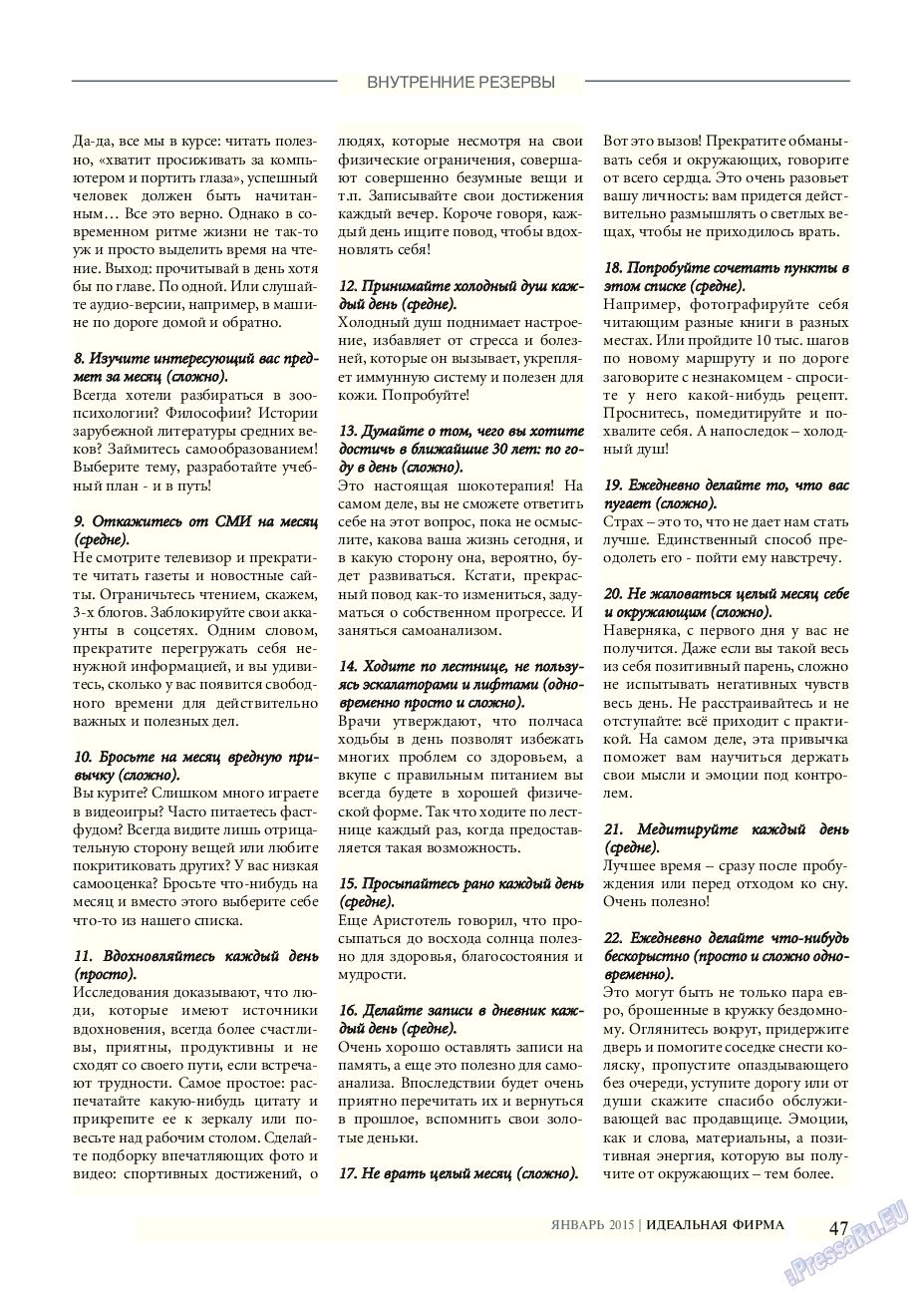 Идеальная фирма (журнал). 2015 год, номер 1, стр. 47