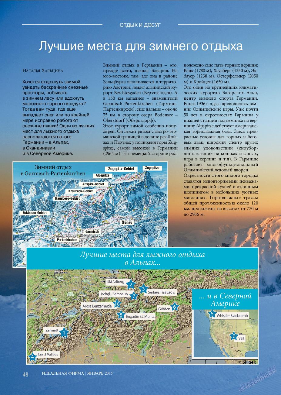 Идеальная фирма (журнал). 2015 год, номер 1, стр. 48