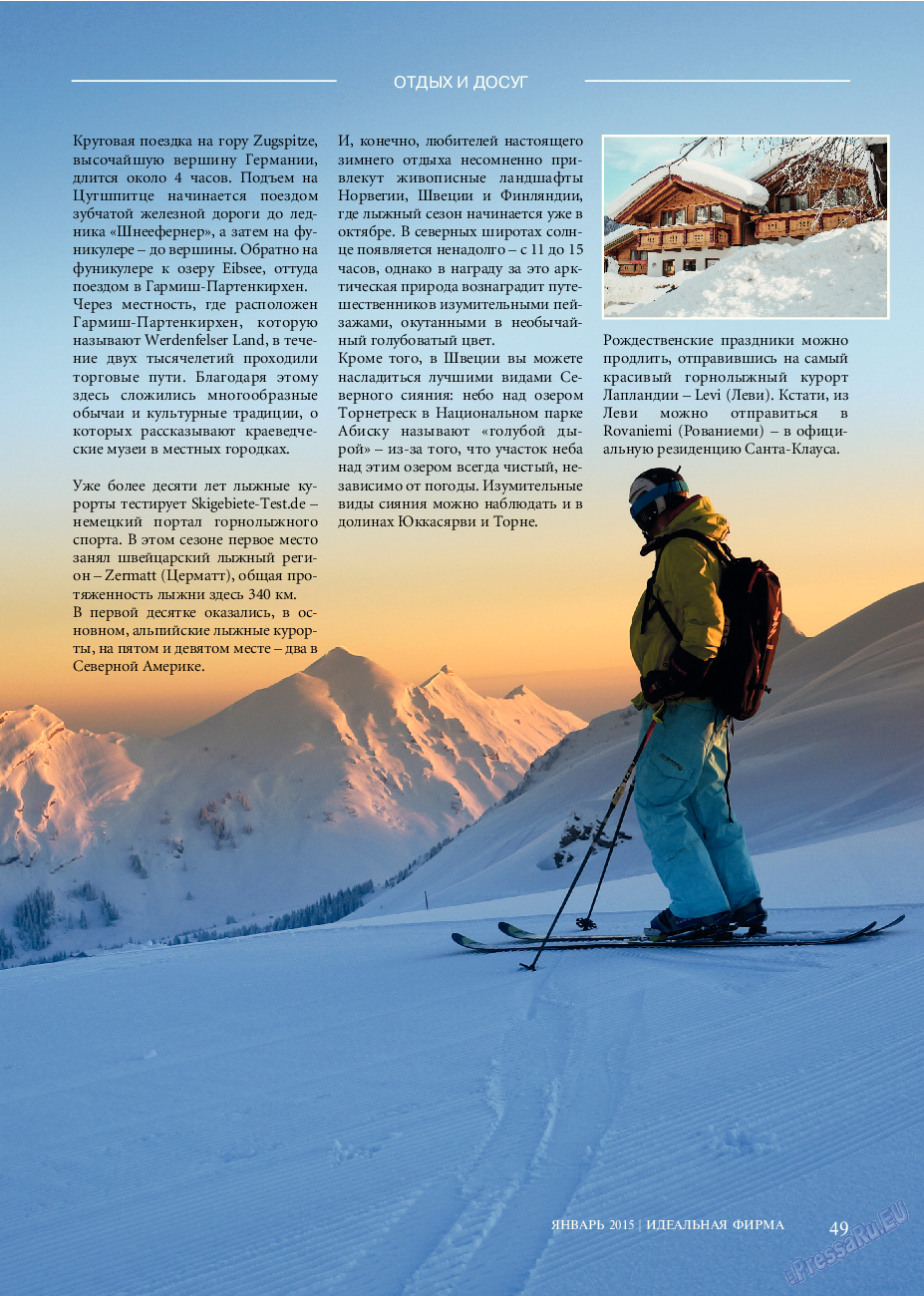 Идеальная фирма (журнал). 2015 год, номер 1, стр. 49