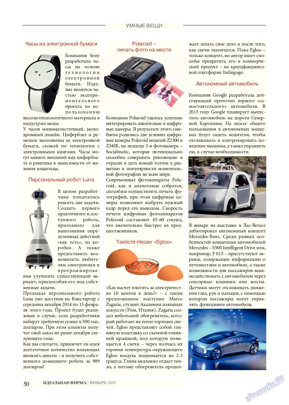 Идеальная фирма (журнал). 2015 год, номер 1, стр. 50