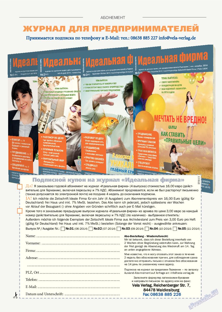 Идеальная фирма (журнал). 2015 год, номер 1, стр. 51