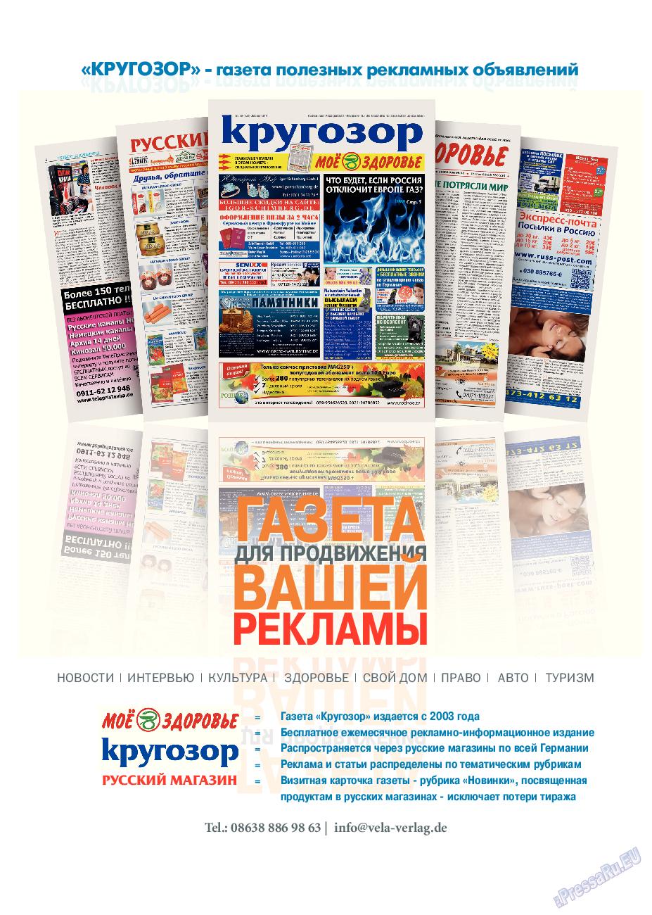 Идеальная фирма (журнал). 2015 год, номер 1, стр. 53