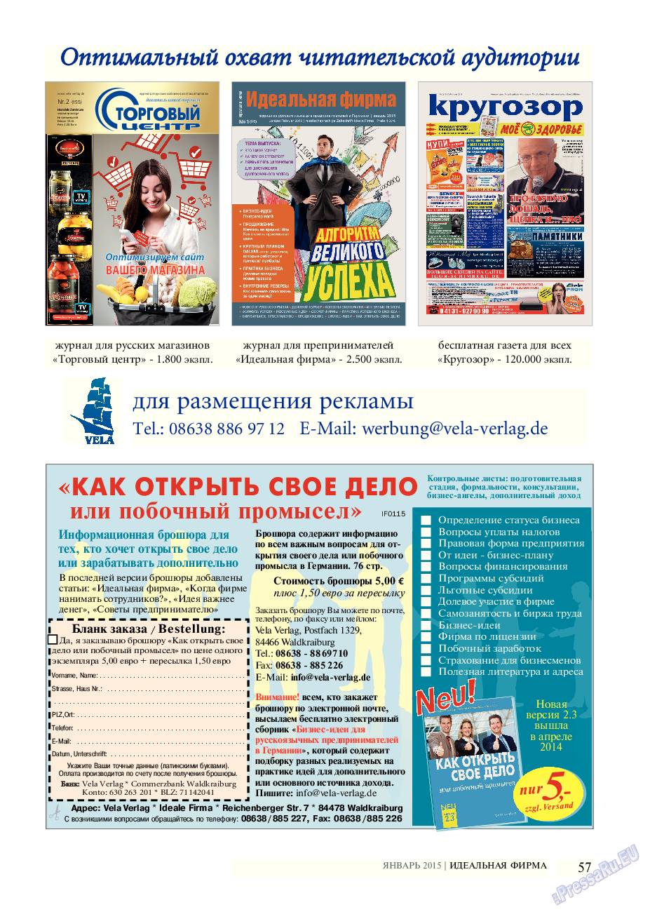 Идеальная фирма (журнал). 2015 год, номер 1, стр. 57
