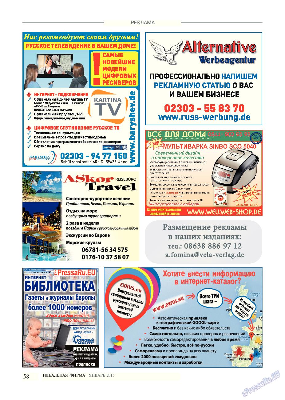 Идеальная фирма (журнал). 2015 год, номер 1, стр. 58