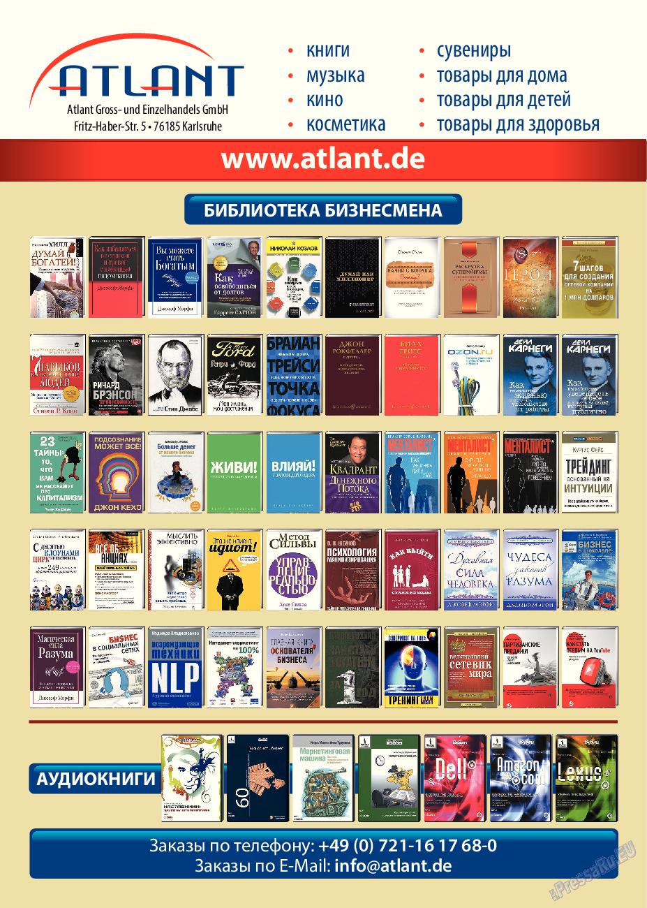 Идеальная фирма (журнал). 2015 год, номер 1, стр. 59