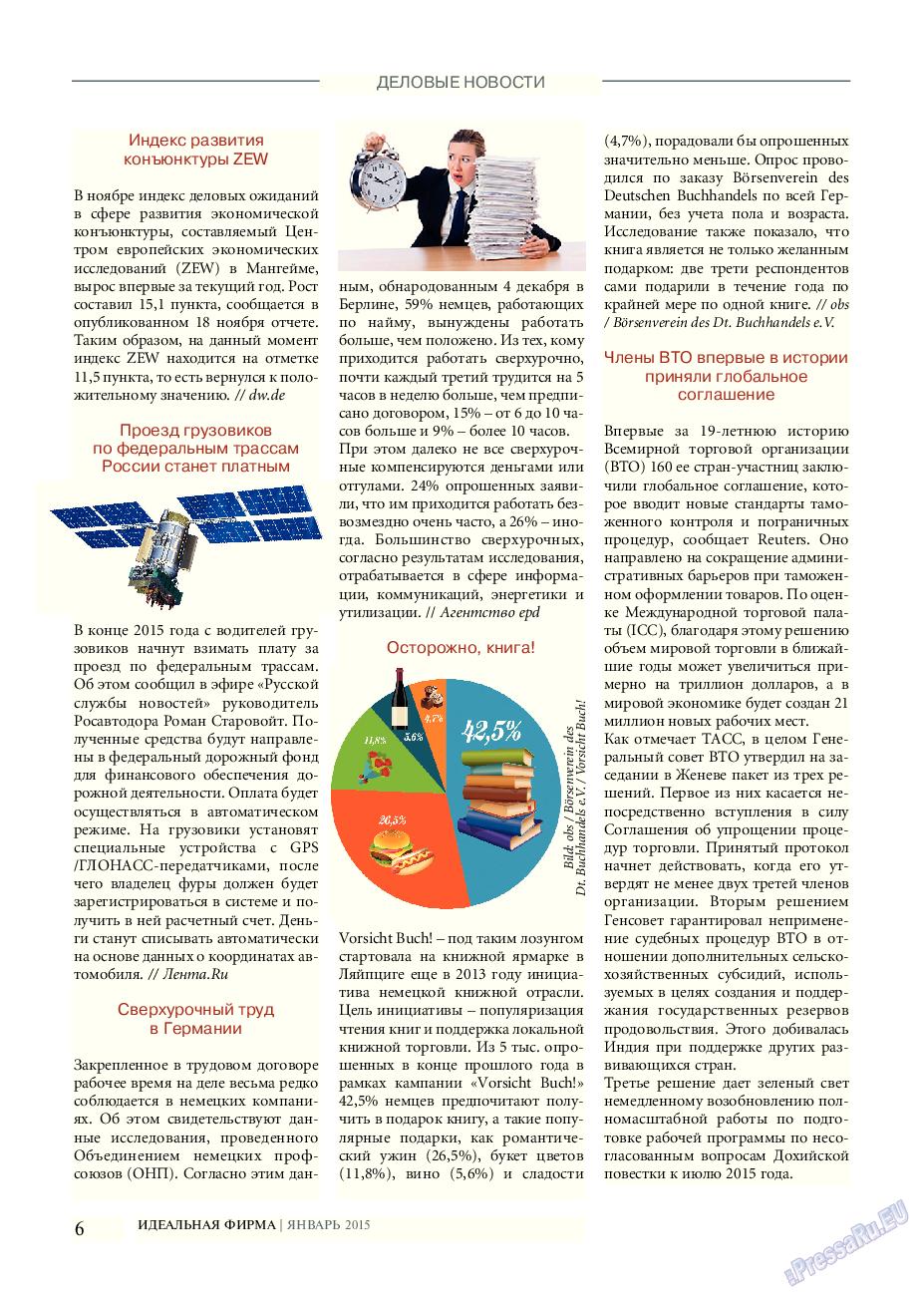 Идеальная фирма (журнал). 2015 год, номер 1, стр. 6